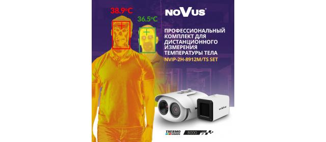 Профессиональный комплект для дистанционного измерения температуры тела NVIP-2H-8912M/TS SET